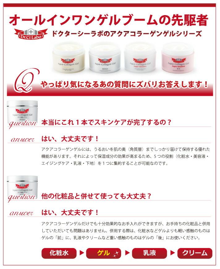 ドクターシーラボ(Dr.Ci-Labo)薬用アクアコラーゲンゲル美白(正規品)