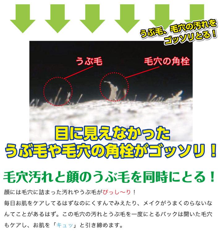 """""""ピカツル肌クリアパック"""""""