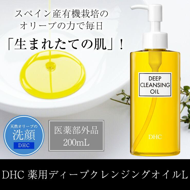 DHC 薬用ディープクレンジングオイルL