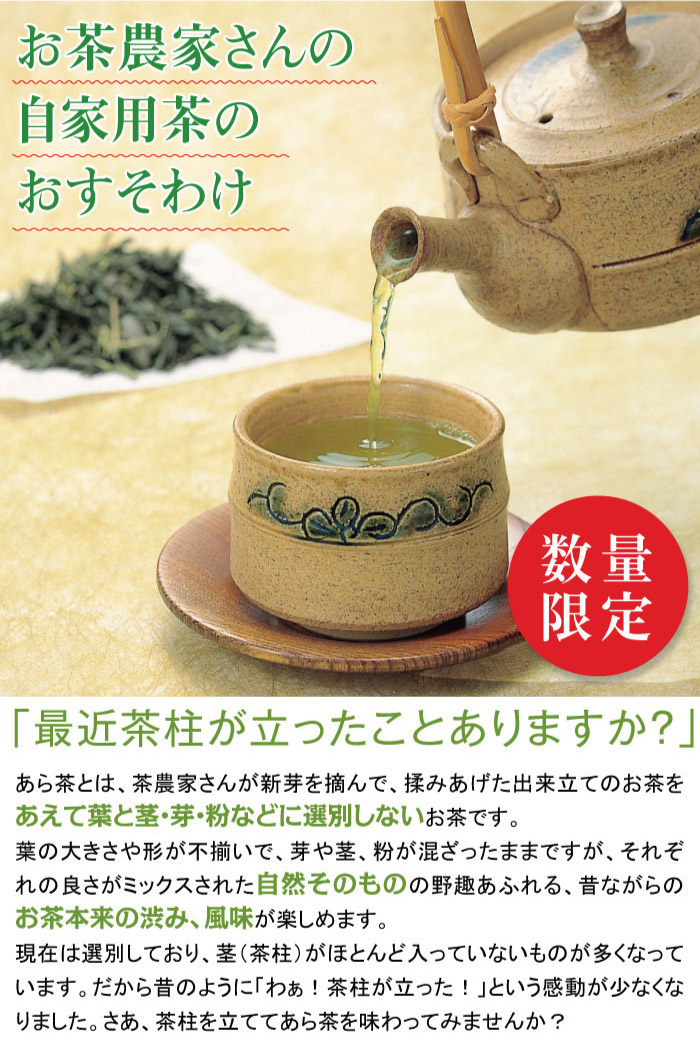 農家自家用茶掛川茶