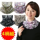 Original brand and straw or silk neck cover 4 pattern sets