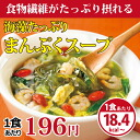まんぷく plenty of seaweed soup (5 × 5 meals)