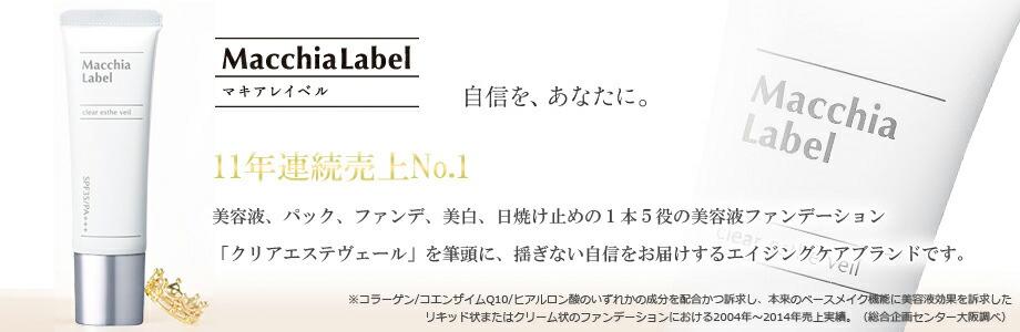 machia label