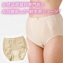 "Pelvic floor line care panties ""fine weather レルヤ""★"