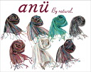 ANU By Natural アニュバイ natural ethnic scarf scarves Nicole Richie, Jessica Alba patronage! TOLANI ( tolani ) and LOVE QUOTES (ラブクォーツ) matta (Matta) to popular brands!