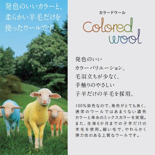 リコルド (S) ウール100% 防炎・防ダニ 日本製