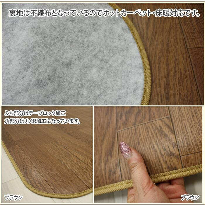 ダイニングラグカーペット クッションフロアラグ ウッディーCFラグ(Y) 床暖房対応