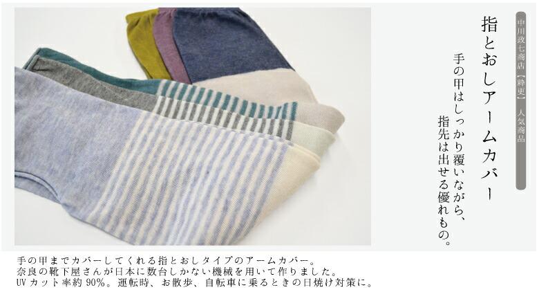 中川政七商店 粋更 指とおしアームカバー