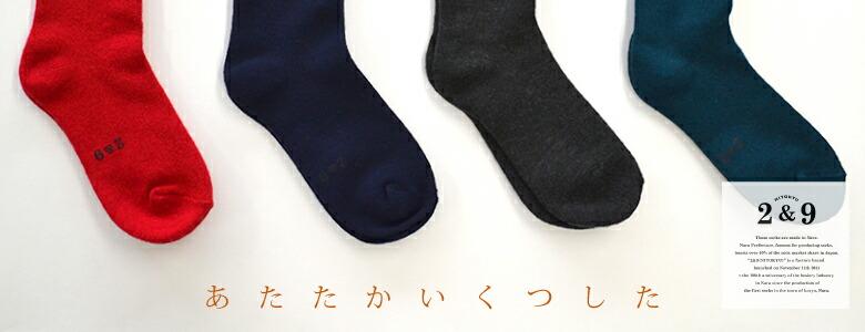 中川政七商店 あたたかいくつしたクルー リピートしたくなる靴下 2&9