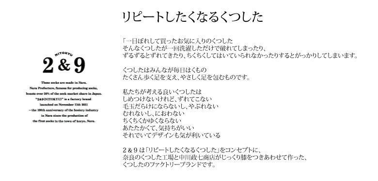 2&9は「リピートしたくなるくつした」をコンセプトに、 奈良のくつした工場と中川政七商店がじっくり膝をつきあわせて作った、 くつしたのファクトリーブランドです。
