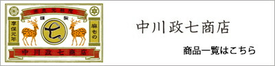 遊中川商品一覧