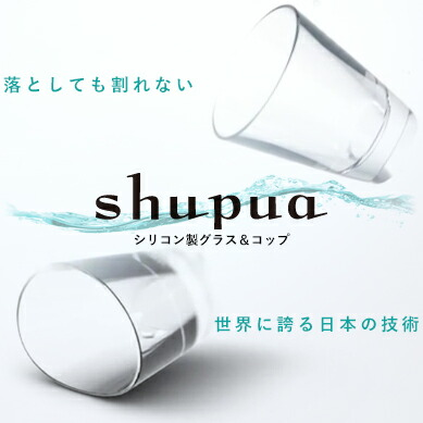 Shupua - シュプア シリコングラス