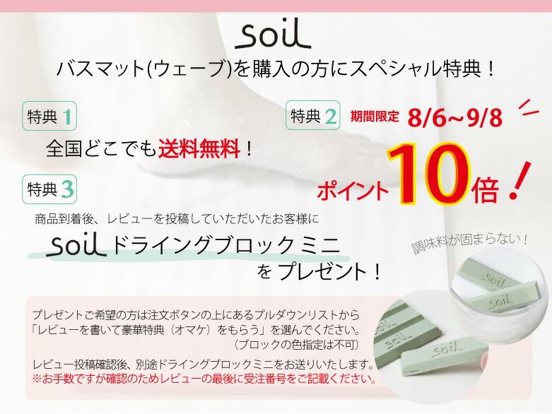 Designers And Labo Shop Rakuten Global Market Soil Soil