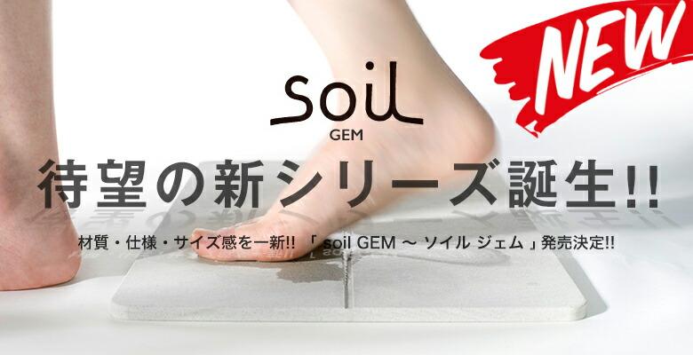 soil GEM バスマット