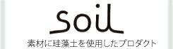 珪藻土で有名なsoil(ソイル)