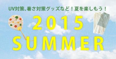 2015summer