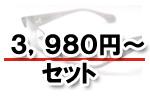 3,980円〜セット