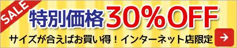 30��OFF