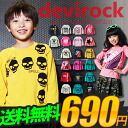 * Win sale Ron T skull 100 cm 110 cm 120 cm 130 cm 140 cm 150 cm 160 cm kids Korea kids clothes junior kids clothes boys girls dance M1-1