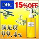 "The Rakuten cosmetics award ""cosmetics synthesis first place consecutive receiving a prize that it was good to use it!"" DHC medical use deep cleansing oil (L) 200mL_well to lose to the dirt of the pore well"