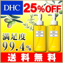 "The Rakuten cosmetics award ""cosmetics synthesis first place consecutive receiving a prize that it was good to use it!"" *2 DHC medical use deep cleansing oil (L) 200mL set _well_ to lose to the dirt of the pore well"