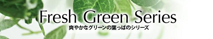 フレッシュグリーンシリーズ