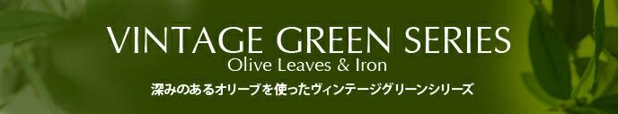 ヴィンテージグリーンシリーズ