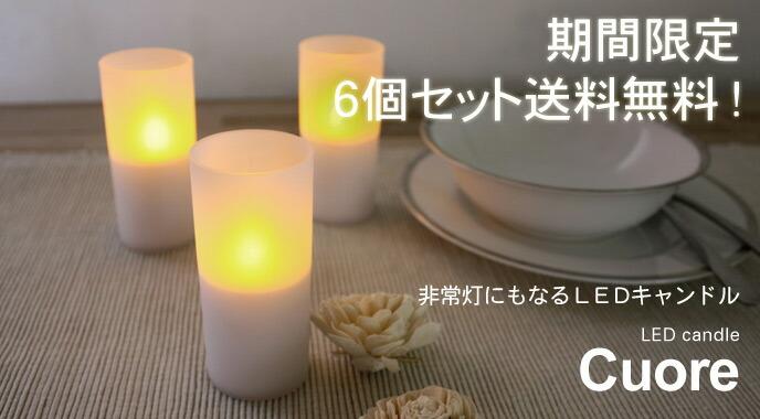 Cuore LED candle 6個セットで期間限定送料無料 デザイン照明のディクラッセ