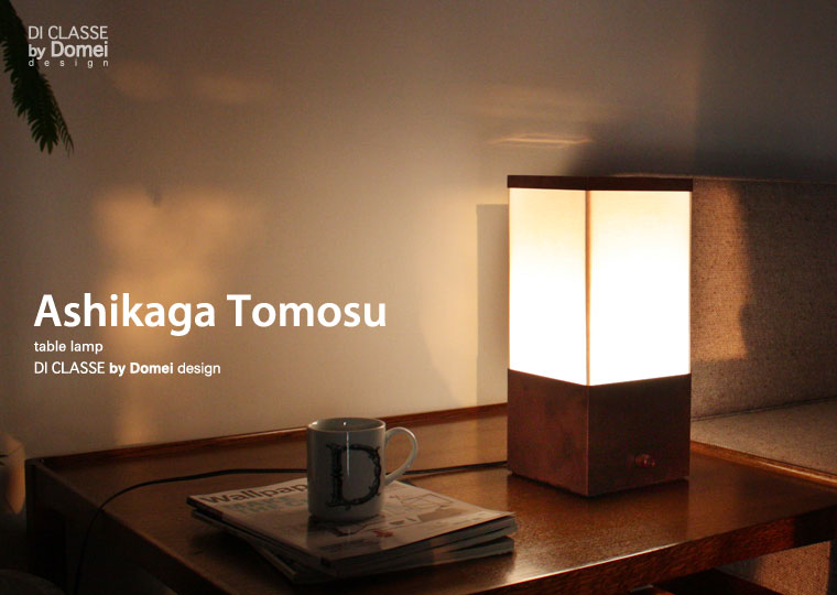 Ashikaga Tomos table lamp