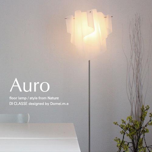 アウロ floor lamp