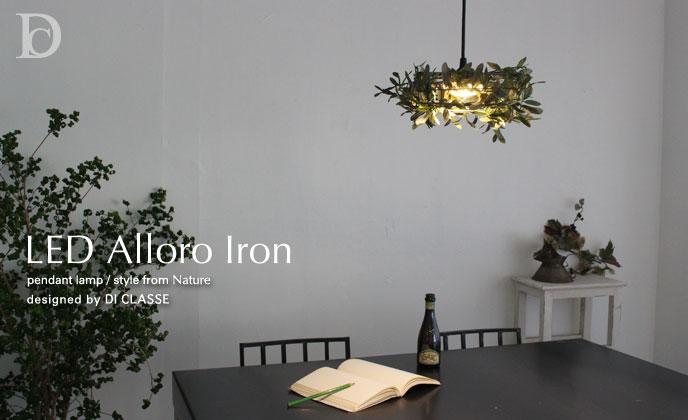 LED Alloro iron pendant lampデザイン照明のディクラッセ