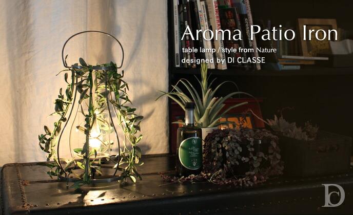Aroma Patio iron table lampデザイン照明のディクラッセ