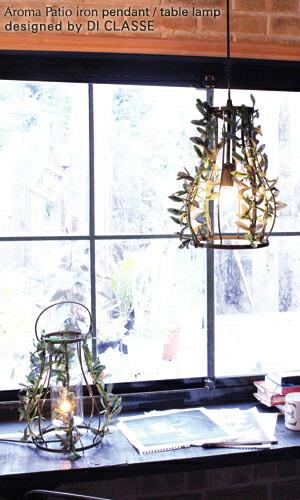 アロマパティオ アイアン テーブルランプ