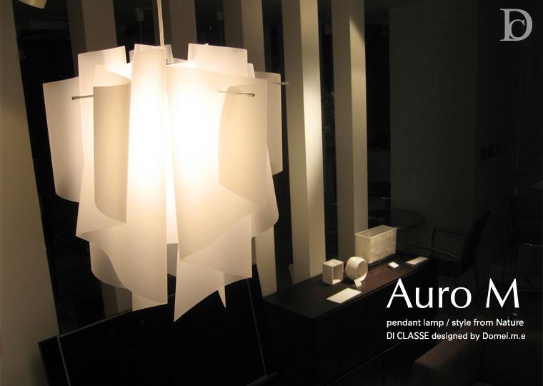 Auro M pendant lamp デザイン照明のディクラッセ