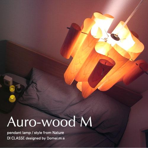 アウロ ウッド Mサイズ pendant lamp