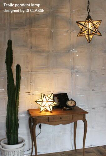 エトワール ペンダントランプ&テーブルランプ