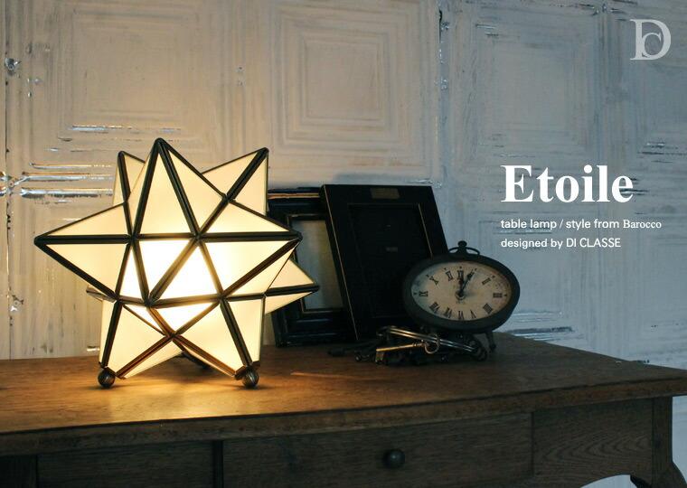 Etoile table lamp デザイン照明のディクラッセ