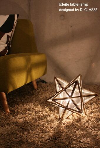 エトワール テーブルランプ デザイン照明のディクラッセ