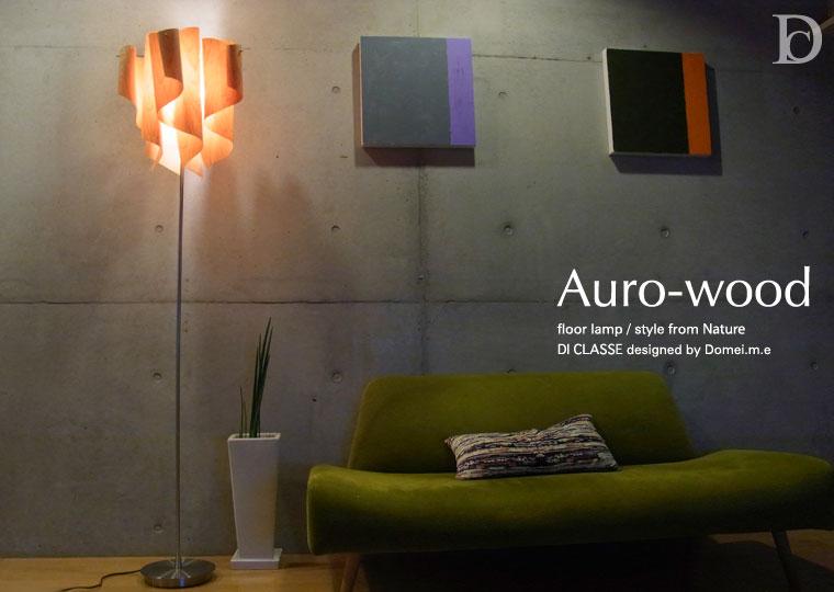 Auro-wood floor lamp デザイン照明のディクラッセ