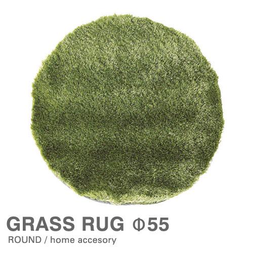 GRASS RUG Φ55