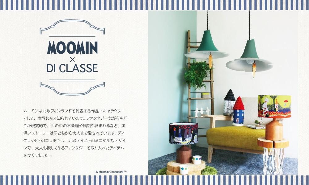 デザイン照明のDI CLASSE ムーミン ライト