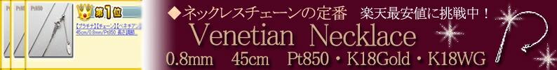 ベネチアン チェーン ネックレス 0.8� 45cm プラチナ・ゴールド・ホワイトゴールド各種揃っております!