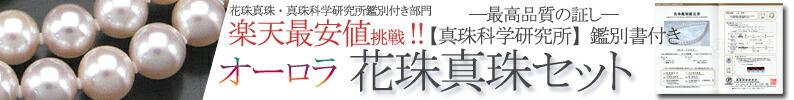 【真珠科学研究所鑑別付き】花珠真珠セット