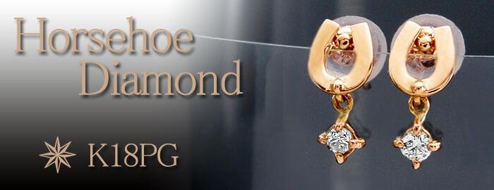 デザイン豊富に取り扱っております!ダイヤモンドピアス特集