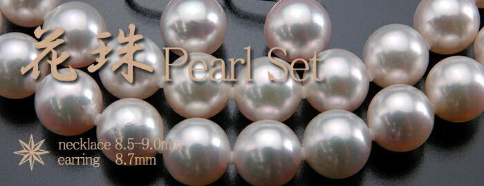 真珠鑑定鑑別書付の花珠真珠セットが驚きの卸直営価格です!