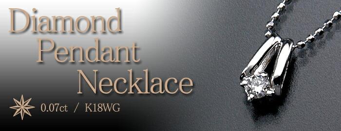 K18WGホワイトゴールドペンダント特集
