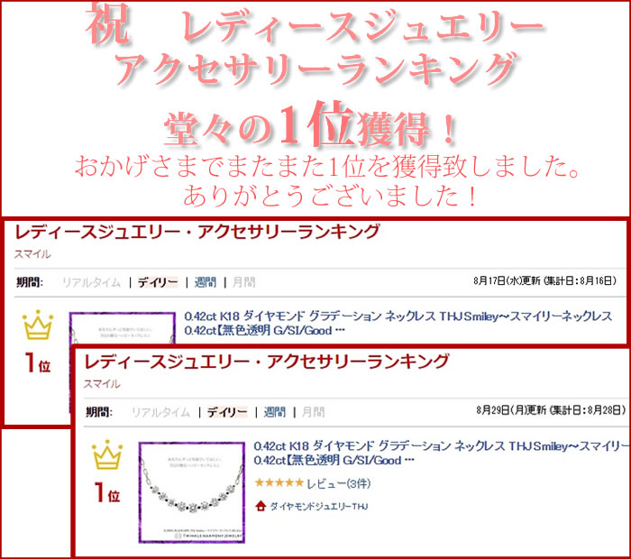 THJ Smiley�����ޥ���ͥå��쥹 0.42ct Pt900 ��ǥ��������奨����1�̳�����
