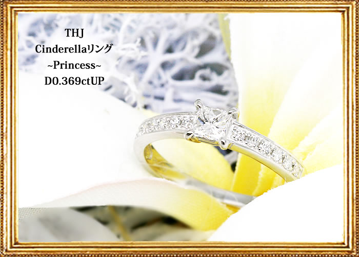 THJ Cinderella〜Princess CutリングD0.369ctUP新作!