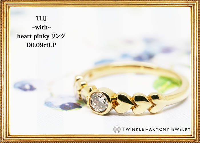 K18WG/K18/K18PG THJ 〜with〜heart pinky リングD0.09ctUP