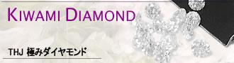 THJ 極みダイヤモンド